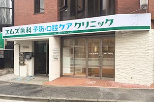 エムズ歯科予防・口腔ケアクリニック(東中野)