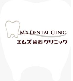 エムズ歯科クリニック