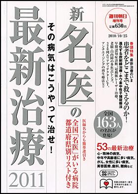 新名医の最新治療2011
